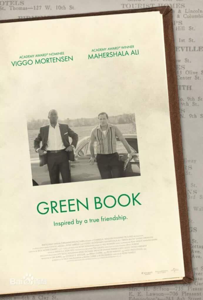 翻开与人生和解的绿皮书