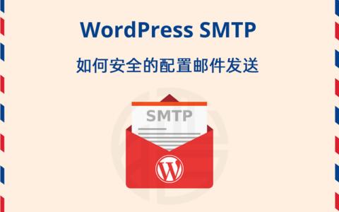 WordPress SMTP如何安全的配置邮件发送