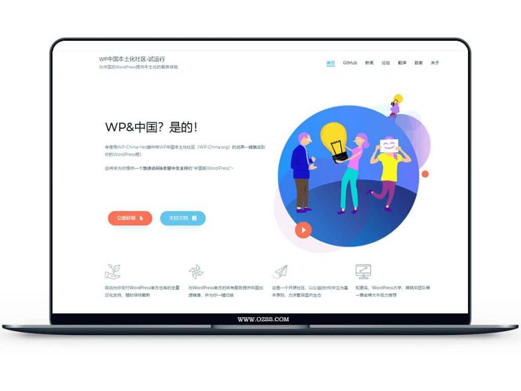 最省事赞助WP-China-Yes,助力WP中国本土化社区发展