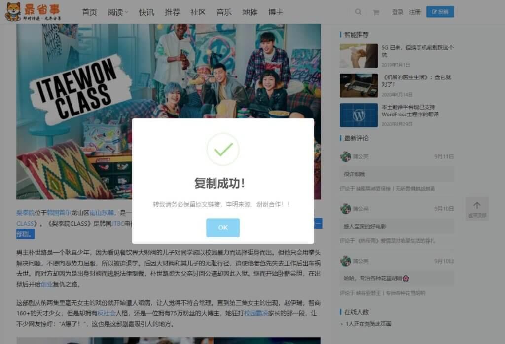 网站复制实现版权弹框提示