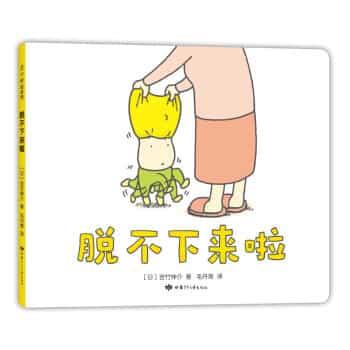 """绘本故事丨吉竹伸介绘本的""""童趣""""插图4"""