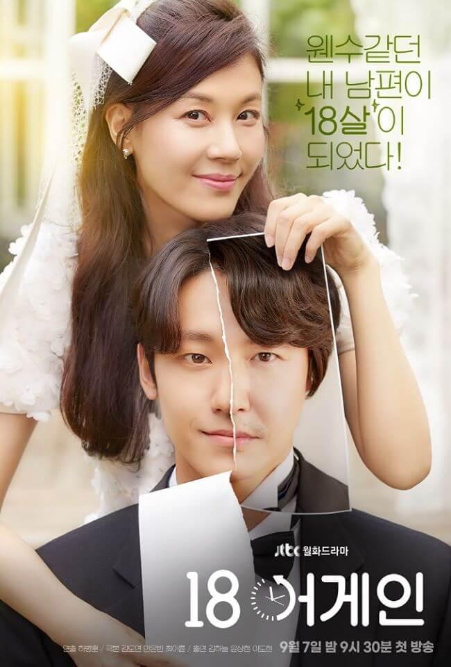 18-again-korean-drama-poster-JTBC-2020-3