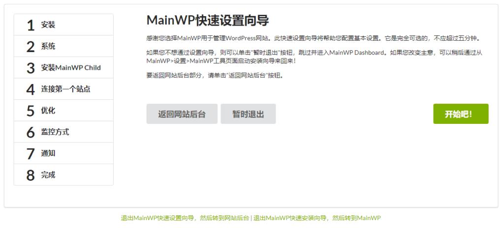 如何使用MainWP管理多个网站