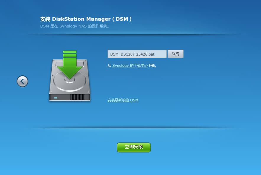 群晖DSM7.0预览版降级6.2教程