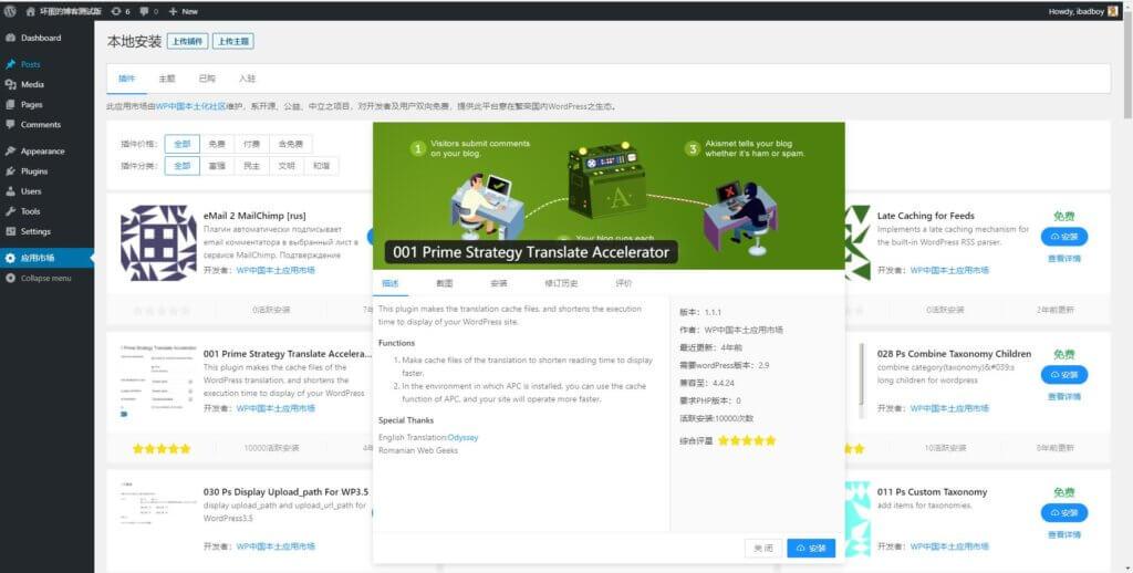 Wordpress本土应用市场即将上线