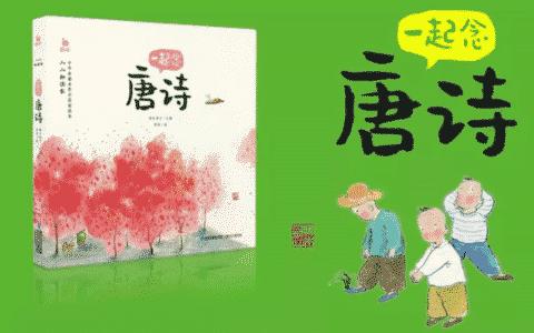 童书荐读 | 唐诗宋词、童谣、谜语、绕口令--小小朗读家全系列帮你搞定!