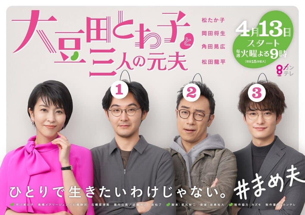 剧说   豆瓣9.1高分~大豆田永久子与三名前夫