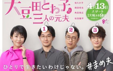 剧说 | 豆瓣9.1高分~大豆田永久子与三名前夫