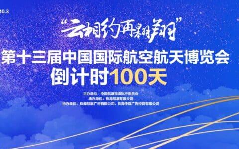 第十三届中国航展倒计时100天!航迷们有啥好看?!