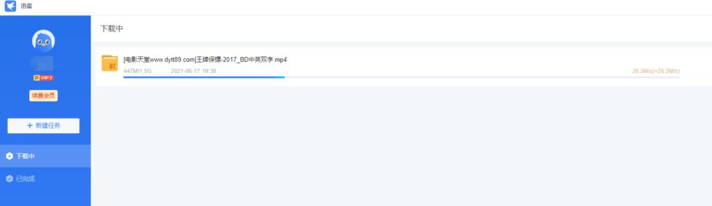 迅雷群晖内测版(支持DSM 6.X和DSM 7. X)非玩物下载不偷上传