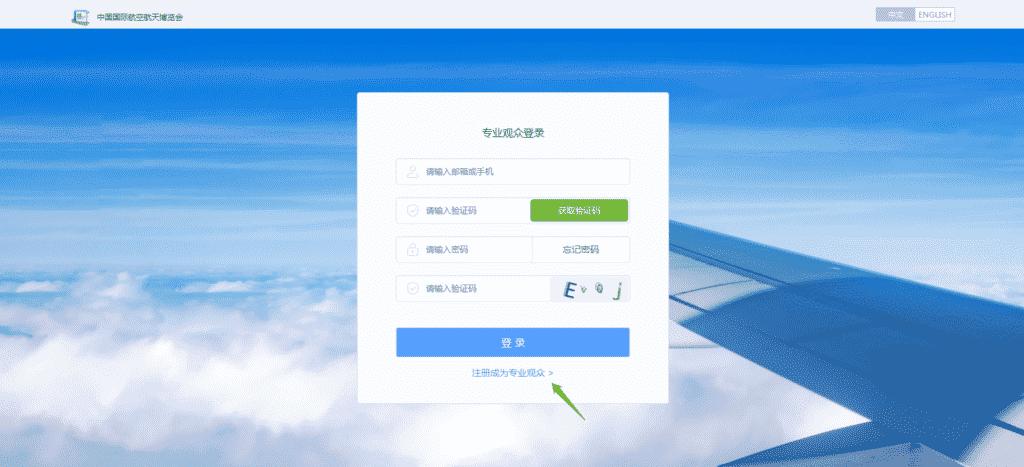 第13届中国(珠海)航展专业观众注册流程